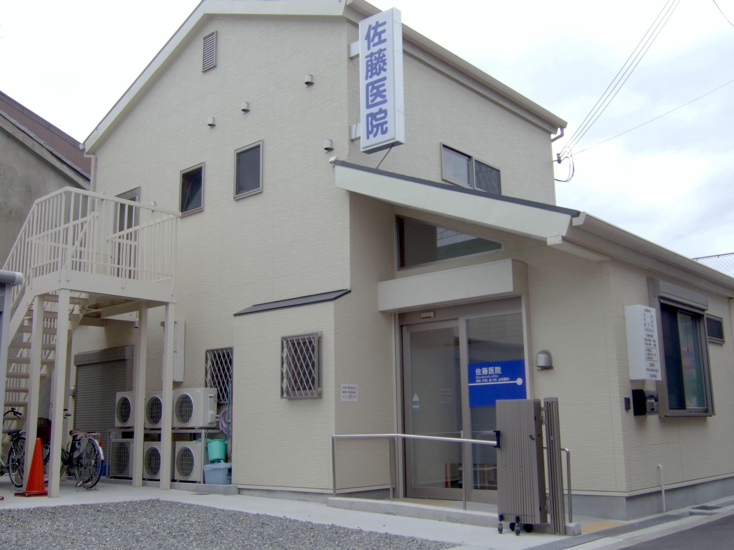 医院 佐藤